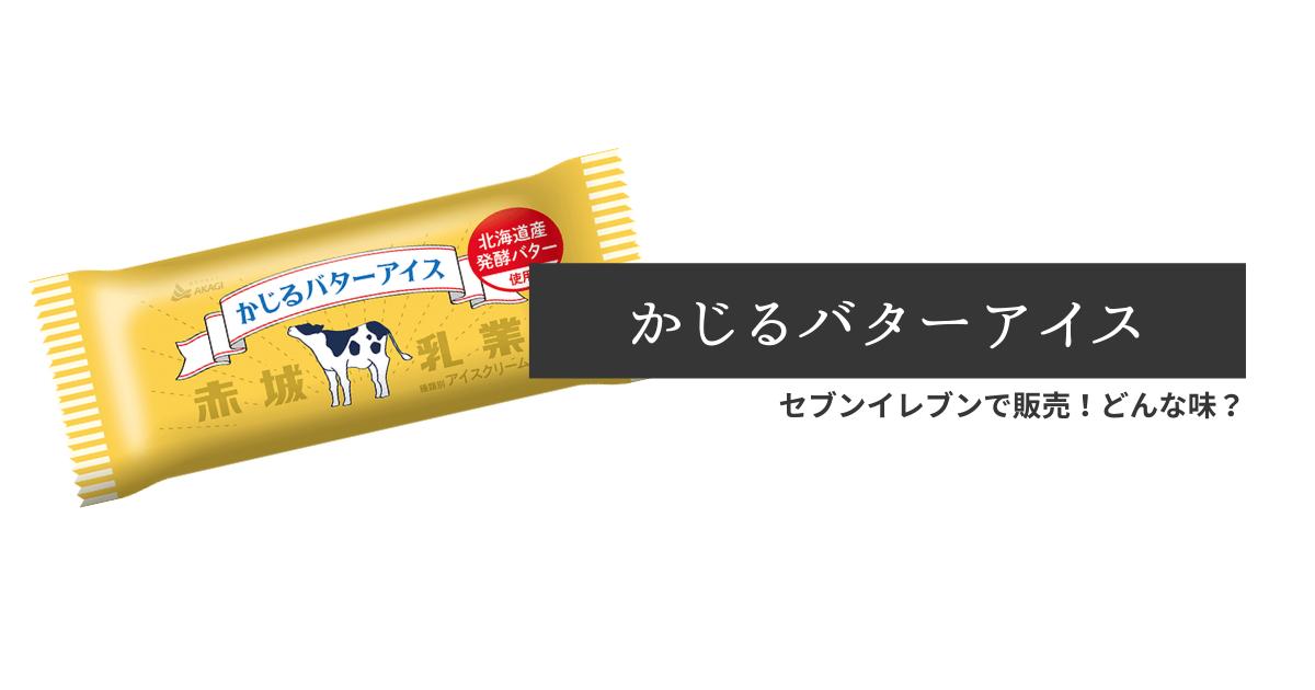 アイス バター